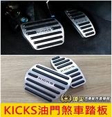 日產NISSAN【KICKS油門煞車踏板】KICKS專用 止滑腳踏板 小踢一腳 運動套件 劲客內裝配件