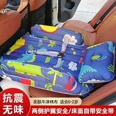 兒童車載床墊嬰兒旅行汽車充氣床車內后排睡覺神器轎車后座氣墊床【5月週年慶】