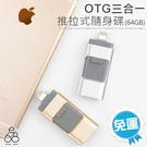 電腦 / 蘋果 ios / 安卓 Micro USB 隨插即用 三合一 隨身碟 64G 記憶卡 萬用 多功能 迷你 方便 OTG