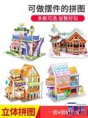 兒童立體拼圖3d模型手工DIY房子早教益智開發玩具拼裝【英賽德3C數碼館】