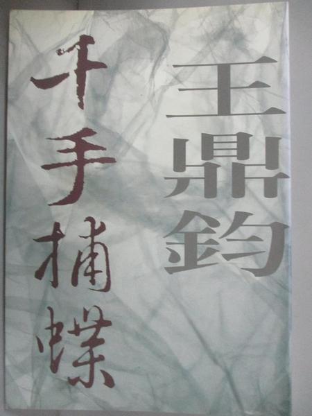【書寶二手書T3/短篇_GOV】千手捕蝶_王鼎鈞