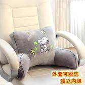 靠墊辦公室護腰靠枕大號椅子靠背墊腰枕卡通沙發床頭抱枕可拆洗HRYC 生日禮物