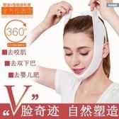 瘦臉神器 瘦臉儀面罩小V部提拉塑形咬肌緊致法令紋提升雙下巴繃帶睡眠神器 暖心生活館