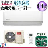 【信源】11坪【SANLUX 三洋一對一分離式變頻冷氣機 SAE-V74F+SAC-V74F 】(220V) 含標準安裝