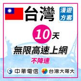 台灣 10天無限高速4G上網 不降速 插卡即可使用