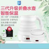 折疊水壺 折疊電熱水壺可折疊式旅行家用硅膠便攜燒水壺小型迷你出國電水壺 歐萊爾藝術館