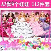 芭比娃娃套裝女孩公主大禮盒別墅城堡換裝婚紗超大洋娃娃兒童玩具【奇貨居】