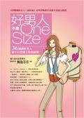 (二手書)好男人不是One Size:36個讓好男人情不自禁愛上妳的祕密