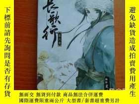 二手書博民逛書店罕見長歌行(第三卷)23429 夏達 新世紀出版社 出版2012