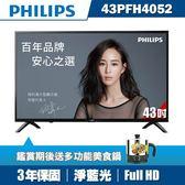 ★送美食鍋★PHILIPS飛利浦 43吋FHD液晶顯示器+視訊盒43PFH4052