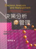 (二手書)決策分析與管理:全面決策品質提升之架構與方法 第一版 2005年