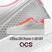 Nike 休閒鞋 Wmns Air Force 1 07 SE 米白 橘 粉 女鞋 AF1 反光 運動鞋 【ACS】 CT1992-101