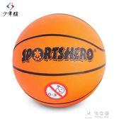 少年強兒童籃球 球類玩具3/5/7號橡膠籃球寶寶幼兒園充氣小皮球       俏女孩