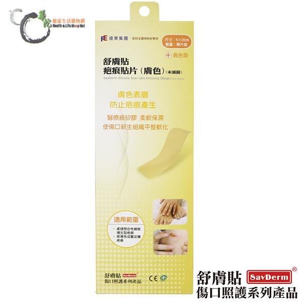 |舒膚貼SavDerm| 疤痕貼片(膚色款)(5X20cm單片裝) 矽膠片