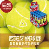 【豆嫂】西班牙零食 復古網球泡泡糖(單條)