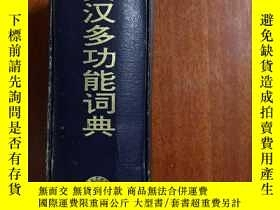 二手書博民逛書店無護封罕見A Multifunction English-Chinese Dictionary 外研社建宏英漢多功