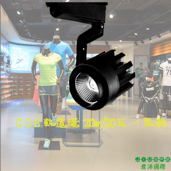 led軌道燈軌道 COBled軌道燈座 華臣A022 20W / 20瓦 led車門投射燈 黑殼(白光/暖白光)