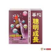 華陀扶元堂-女方聰明成長錠1盒(60粒/盒)