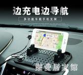 車載手機支架儀表台多功能充電防滑墊通用式創意汽車用導航座 QG3043『樂愛居家館』