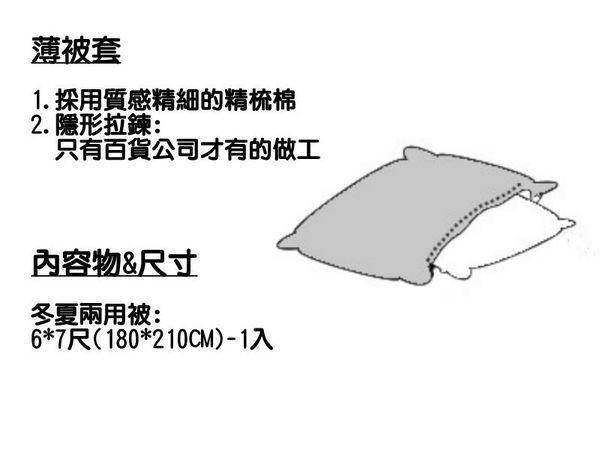 單品--素色雙色-極簡風(綠+黃)、100%精梳、純棉、台灣製【6X7冬薄被套】單品
