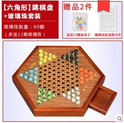 JD-禦聖跳棋玻璃珠兒童成人彈珠跳跳棋木質棋盤套裝親子益智遊戲棋盤