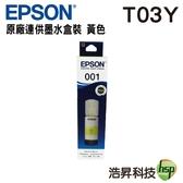 EPSON T03Y T03Y400 黃 原廠填充墨水 適用L4150 L4160 L6170 L6190