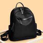 後背包女士2020新款韓版百搭潮牛津布背包時尚休閒大容量旅行書包 艾瑞斯