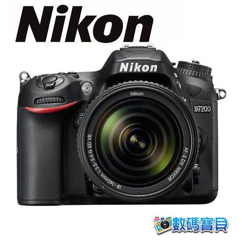 【送32G+清保組】Nikon D7200 +18-140mm VR KIT 單鏡組【6/30前申請送原廠好禮】 國祥公司貨