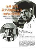 (二手書)保羅.紐曼、義大利麵醬以及他的奇怪搭檔