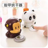 美甲機 卡通吹氣小猴指甲油吹干機指甲油風干器電動美甲烘干機