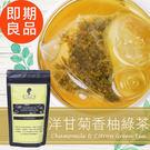 午茶夫人 即期良品效期至2018.10.17 洋甘菊香柚綠茶 8入/袋 花茶/花草茶/茶包/可冷泡