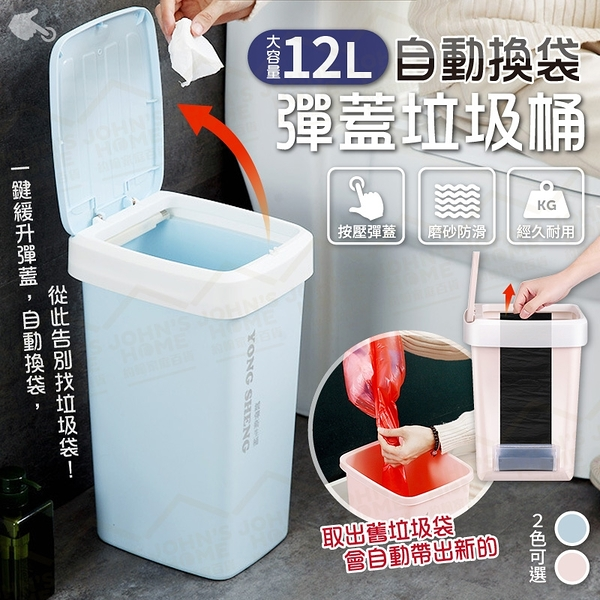 自動換袋彈蓋垃圾桶 12L 一鍵按壓掀蓋 窄形垃圾筒 回收桶 分類桶【ZJ0502】《約翰家庭百貨