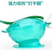 嬰兒強力吸盤碗帶蓋寶寶防摔輔食吃飯訓練碗新生兒軟頭勺兒童餐具   琉璃美衣