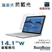 ㊣韓貨 BozaBoza 直掛式 抗藍光片 ( 適用 14.1 吋 寬螢幕 )