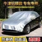 汽車車衣遮陽罩防曬隔熱汽車半罩車衣半截半身車套遮陽傘夏季防雨 小山好物