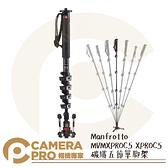 ◎相機專家◎ Manfrotto MVMXPROC5 XPROC5 碳纖五節單腳架 液壓底座 承重5kg 公司貨