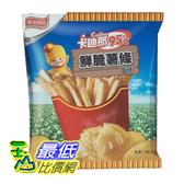 [COSCO代購] 促銷至12月4日 W117409 卡廸那95℃鮮脆薯條鹽味 60公克 X 10包 2組入