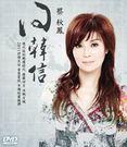 蔡秋鳳 問韓信 DVD  (音樂影片購)
