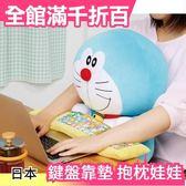 【小福部屋】【哆啦A夢 小叮噹】日本 BANDAI 萬代 PC筆電 鍵盤靠墊抱枕娃娃【新品上架】
