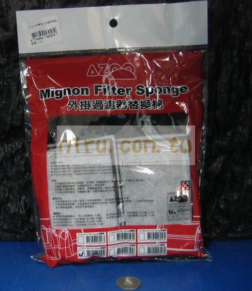 【西高地水族坊】AZOO 愛族外掛過濾器濾材替換棉、生化棉濾板(360型)