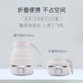 新品110V/220V雙電壓折疊電水壺迷你出國旅行便攜電熱水壺燒