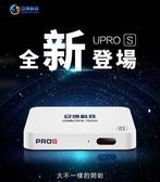 現貨 機皇降臨2G 32G UproS X9 超神獨家強悍終極VIP純淨豪華版 百分百
