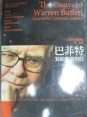 【書寶二手書T3/財經企管_IDC】巴菲特寫給股東的信_張淑芳, 巴菲特