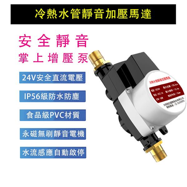冷熱水管靜音加壓馬達DC24V直流電壓安全不觸電 現貨