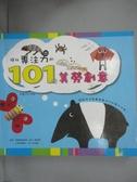 【書寶二手書T2/少年童書_ZIK】提升專注力的101件美勞創意_珍珍