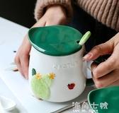 可愛馬克杯少女家用超萌水杯女帶蓋勺簡約創意個性大容量陶瓷杯子 海角七號