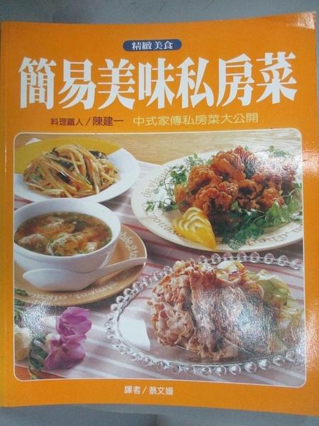 【書寶二手書T3/餐飲_YEN】簡易美味私房菜_陳建一
