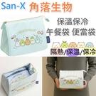 【京之物語】SAN-X角落生物保溫保冷午餐袋 便當袋 內袋 隔熱 現貨