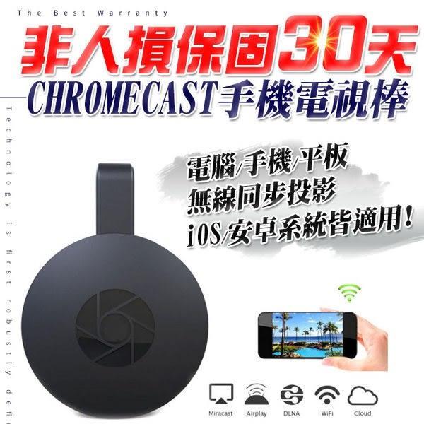 【非人損保固30天】同款chromecast手機電視棒 無線投屏器 媒體串流播放器