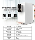 GP-W01R純喝水-RO瞬熱開飲機,12000元(不含安裝)